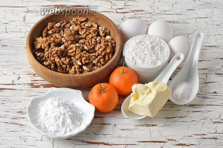 Для работы нам понадобятся грецкие орехи, яйца, сливочное масло, мандарины, пшеничная мука, сахарная пудра.