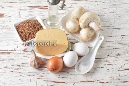 Для работы нам понадобится гречневая крупа, яйца, шампиньоны, репчатый лук, твёрдый сыр, чеснок, подсолнечное масло, соль.