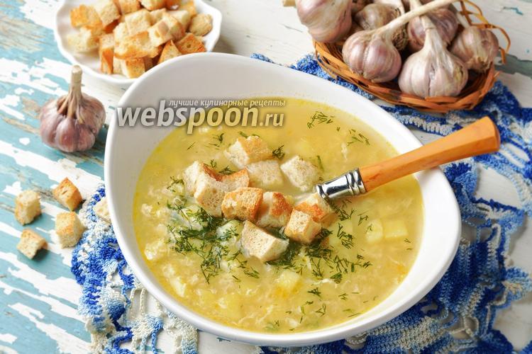Фото Чесночный суп