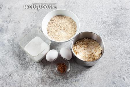 Для теста нам потребуются 2 яйца, 150 г сахара, 250 г миндальной муки и 100 г миндальных лепестков и 0,5 чайной ложки молотой корицы. Ещё 50 г миндальных лепестков — необязательный компонент, ими можно обсыпать пряники, чтобы было очевидно, из чего они сделаны.
