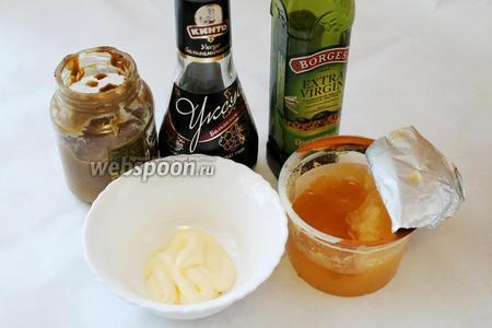 Приготовить продукты для заправки: горчицу, мёд, уксус, масло, майонез.