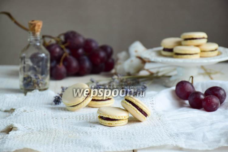 Фото Нутовые macaron с виноградно-лавандовой начинкой
