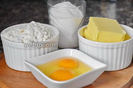 Для приготовления песочного теста нам понадобится мука, сливочное масло, яйцо и желток, сахарная пудра.