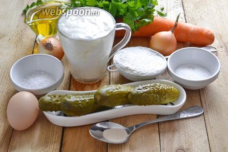 Подготавливаем необходимые ингредиенты для теста: кефир, сухие дрожжи, сахар, соль, яйцо и мука. Для начинки: морковь, лук, петрушку и солёные огурцы. Для жарки пирожков необходимо подсолнечное масло.