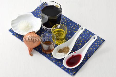 Для работы нам понадобится лук, соус Наршараб, оливковое масло, бальзамический уксус, вино красное десертное, сахар, чёрный молотый перец.