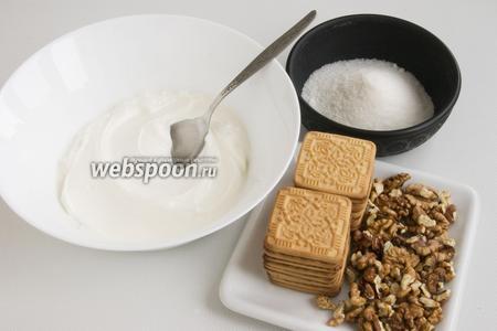 Подготовьте печенье, сметану, сахар, грецкие орехи.