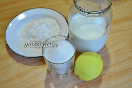 Для крема взять молоко, муку (можно ванильный пудинг), сахар, сливочное масло и лимон.