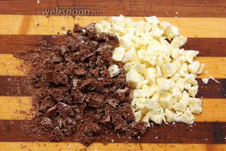 Шоколад крупно порубить.