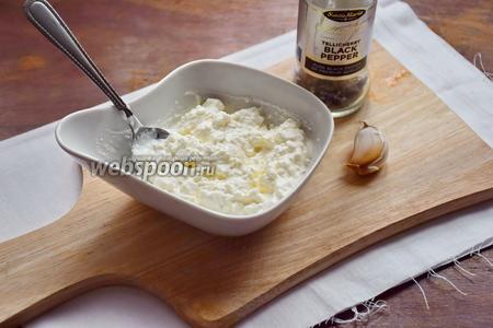 Для соуса возьмём творог мягкий, чёрный перец свежемолотый, чеснок. Чеснок измельчим, добавим в творог и поперчим по вкусу.