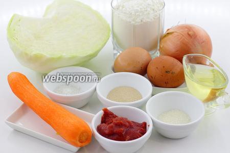 Возьмите такие продукты: молоко, сахар, соль, дрожжи сухие, масло подсолнечное, куриные яйца, муку, капусту, лук, морковь, перец чёрный молотый, тмин.