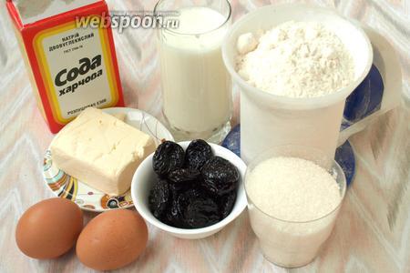 Для приготовления кексов возьмём следующие продукты: муку, соду, кефир, сливочное масло, яйца, сахар и чернослив. Коньяк добавляете по желанию, без него тоже очень вкусно.