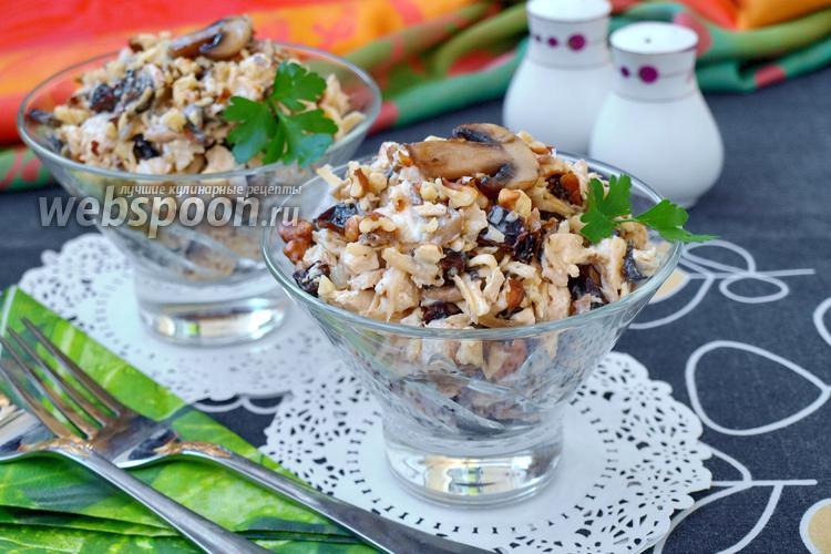 Фото Салат с черносливом и грибами