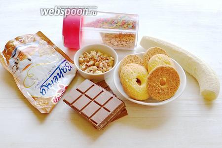 Приготовим банан, шоколад молочный, сахарное печенье, варёную сгущёнку, грецкие орехи и кондитерскую посыпку.