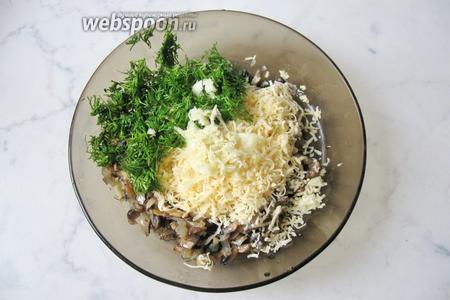 Укроп помыть и обсушить. Чеснок почистить. Измельчить укроп и чеснок, и добавить к грибам, луку и сыру. Посолить по вкусу и перемешать. Начинка для рулета готова.
