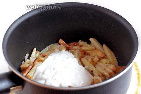 К готовому картофелю добавить сметанный соус. Перемешать и подержать на огне ещё 2-3 минуты.