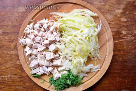 Куриное филе нарезать кубиками, салат айсберг — длинными пластинками, укроп крупно покрошить.