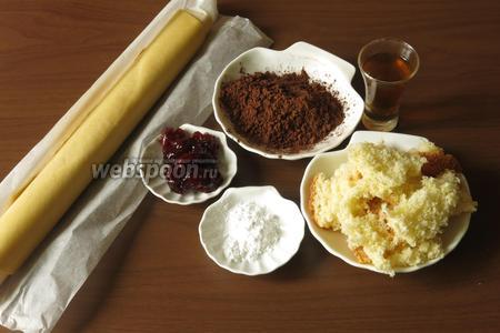 Подготовим тесто песочное, бисквит, варенье, коньяк (в оригинале ликёр), какао — для печенья, сахарную пудру и белок для украшения