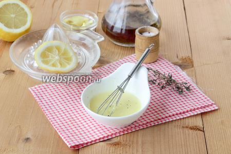 Для заправки смешать оливковое масло, нежную горчицу, сок лимона, специи.