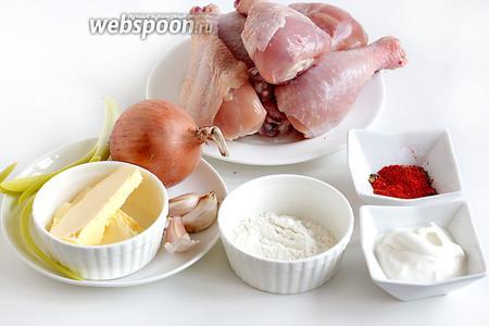 Для приготовления курицы в сметане по-кабардински нужно взять любые части курицы, желательно с жиром. У меня были постные голени и поэтому я использовала сливочное масло. Его добавляют так же для вкуса, не зависимо от жирности блюда. Нам понадобится сметана, не полная столовая ложка муки, репчатый лук, чеснок, паприка и острый перец. По своему вкусу я ещё добавила сухую аджику. Добавлять её или нет — решайте сами.