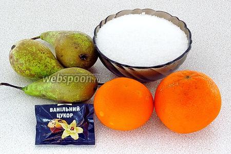 Для приготовления варенья нужно взять груши, апельсины, сахар и ванильный сахар. В ингредиентах указан вес очищенных плодов.