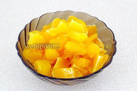 Апельсины очистить, разделить на дольки, снять с них плёночки и нарезать кусочками.