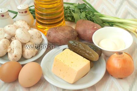 Для салата нам понадобятся свежие шампиньоны, лук репчатый и зелёный, яйца, картофель, твёрдый сыр, огурцы солёные или маринованные, немного петрушки для подачи, майонез, перец, соль и масло для обжаривания грибов. Поставить варить картофель и яйца, а сами займёмся шампиньонами.