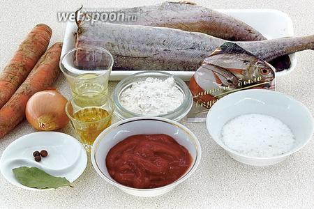Для приготовления блюда нужно взять минтая, репчатый лук, морковь, подсолнечное рафинированное масло, пшеничную муку, приправу для рыбы, лавровый лист, горошины душистого перца, кетчуп, яблочный уксус, воду и соль.