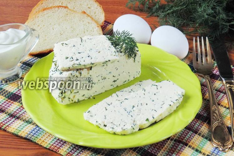Фото Домашний сыр с укропом