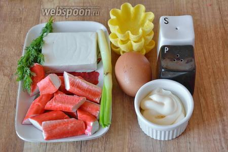 Для приготовления необходимо крабовое мясо, плавленый сыр, куриное яйцо, зелёный лук, укроп, майонез, тарталетки, соль, перец чёрный молотый.
