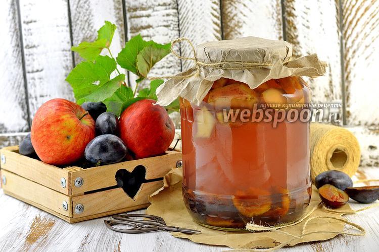 Фото Компот из яблок и слив на зиму