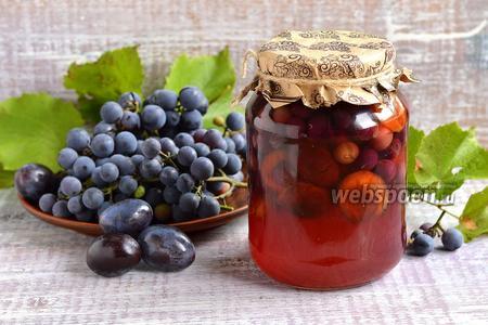Компот из винограда и слив на зиму без стерилизации