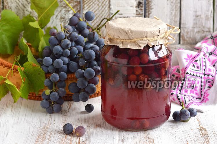 Фото Компот из винограда Изабелла на зиму