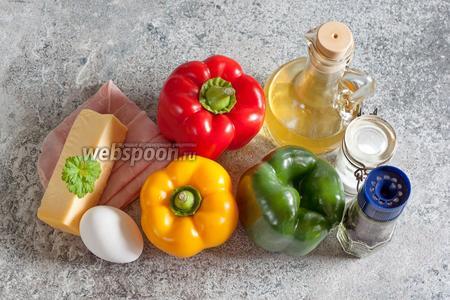 На 1 порцию требуется 1/2 болгарского перца, около 30 г твёрдого сыра, около 20 г варёной ветчины, 1 куриное яйцо, немного масла, соль, молотый перец и петрушка по вкусу.