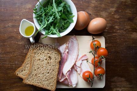 Ингредиенты: руккола, бекон, хлеб ржаной для тостов, яйца куриные, помидоры черри, масло оливковое.