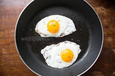 2 яйца поджарить отдельно на 1 ст. л. оливкового масла, посолив и поперчив по вкусу.
