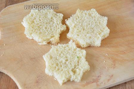 С помощью формочек для печенья вырезать из хлеба фигурки.