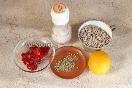Для приготовления сыра нам потребуются семечки подсолнуха, сок 1 лимона, вяленые помидоры, соль чесночная, итальянские травы, морская соль.