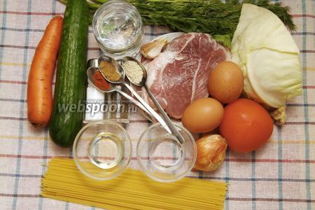 Для приготовления нам понадобится: морковь, огурцы, помидор, уксус, вода, подсолнечное масло, соевый соус, лук, яйца, капуста, укроп, петрушка (можно кинзу), свинина (можно говядину), чеснок, спагетти, соль, перец чёрный, перец красный, кориандр.
