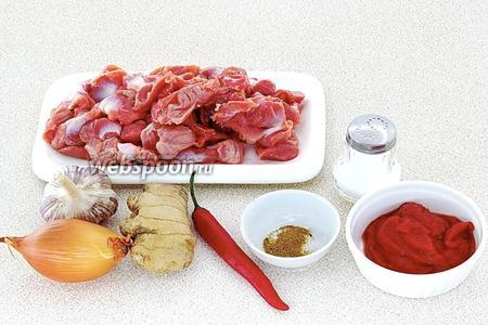 Для приготовления блюда нужно взять куриные желудки, репчатый лук, подсолнечное рафинированное масло, чеснок, стручок свежего перца «чили», томатную пасту, воду, свежий корень имбиря, зиру, чёрный молотый перец и соль.