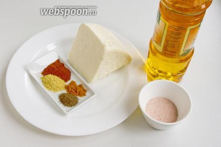 Подготовьте адыгейский сыр, пряности, мелкую соль, кукурузное масло.