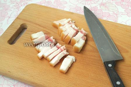 Нарезать сало брусочками.