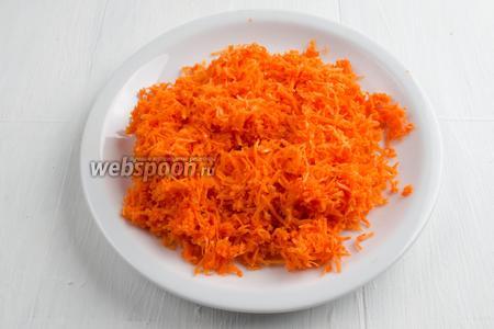 Морковь вымыть. Очистить. Измельчить на тёрке.