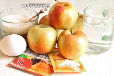 Для приготовления ванильного зефира понадобятся яблоки среднего размера 4 штуки (у меня были мелковатые, поэтому использовала 5 штук), яйцо куриное, сахар, ванильный сахар, сахарная пудра, агар-агар и вода.