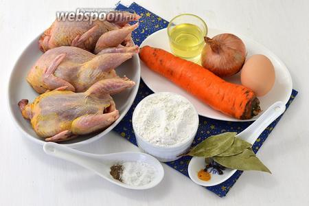 Для работы нам понадобятся перепела, соль, перец, куркума, лавровый лист, мука, яйца, лук, морковь, подсолнечное масло.
