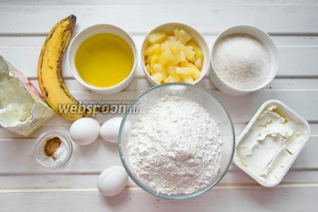 Ингредиенты: банан, ананас консервированный, мука, сахар, масло оливковое (или любое другое без запаха), яйца, сода, корица, сыр творожный, пудра сахарная, сливки 33%.
