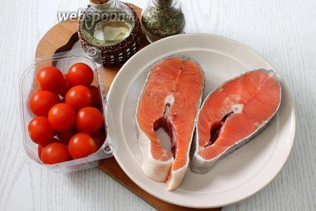 Для приготовления понадобятся стейки кижуча, томаты черри, масло оливковое, итальянские специи, соус табаско.
