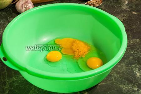 Добавим к яйцам 1 чайную ложку куркумы и щепотку соли.