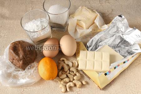 Нам понадобится шоколадное песочное тесто, яйца, сахар, белый шоколад, сливочное масло, сок лимона, орехи кешью.