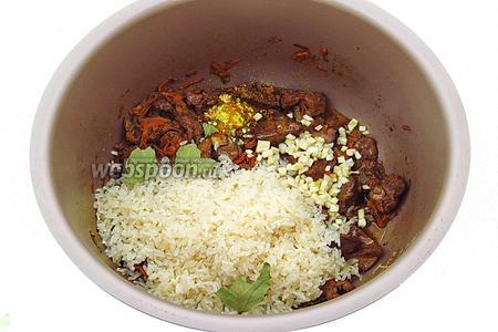 К овощам и печени выложить промытый до прозрачной воды рис (1 стакан), чеснок, разломанный на кусочки 1 лавровый лист и приправу (2,5 ч. л.).