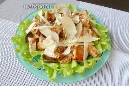 С Пармезана срежем тонкие слайсы и украсим сверху салат. Подаём к столу немедленно!